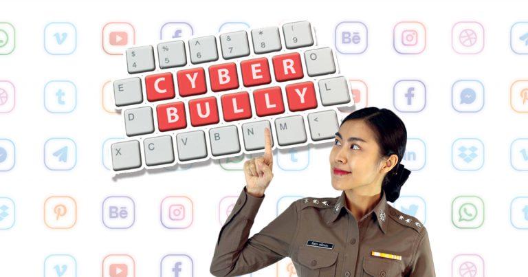 Cyber Bullying มีกฏหมายคุ้มครองเหยื่อแค่ไหน?